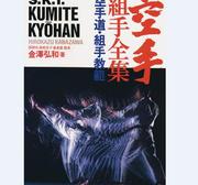 Shotokan Karate International Kata III