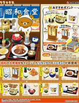 Rilakkuma Showa cafeteria series re-ment blind box