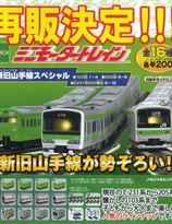 Mini Motor Train Vol. 59 New and Old Yamate Line Special