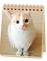 Pokke Cat Desk  Calender 2018
