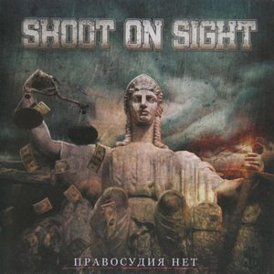 Shoot On Sight - Правосудия Нет (No justice)