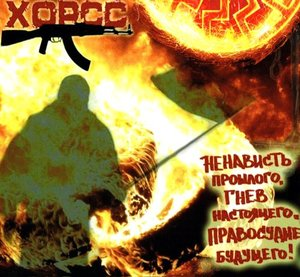 Horss - Hatred of the past. Anger of the present. Justice of the future. (digipack-cd)